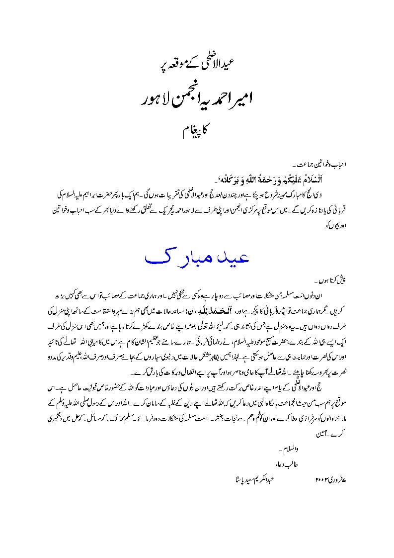 Essay on Islamic Festival Eid-ul-Azha in Pakistan