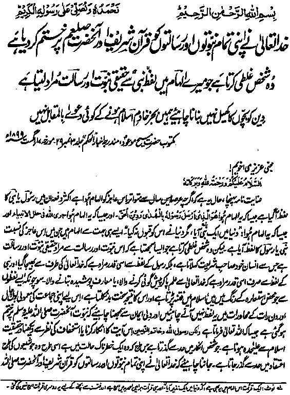 Ignorance Meaning Urdu - 0425